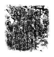 Надпись на сосудае Бо Танфу дин